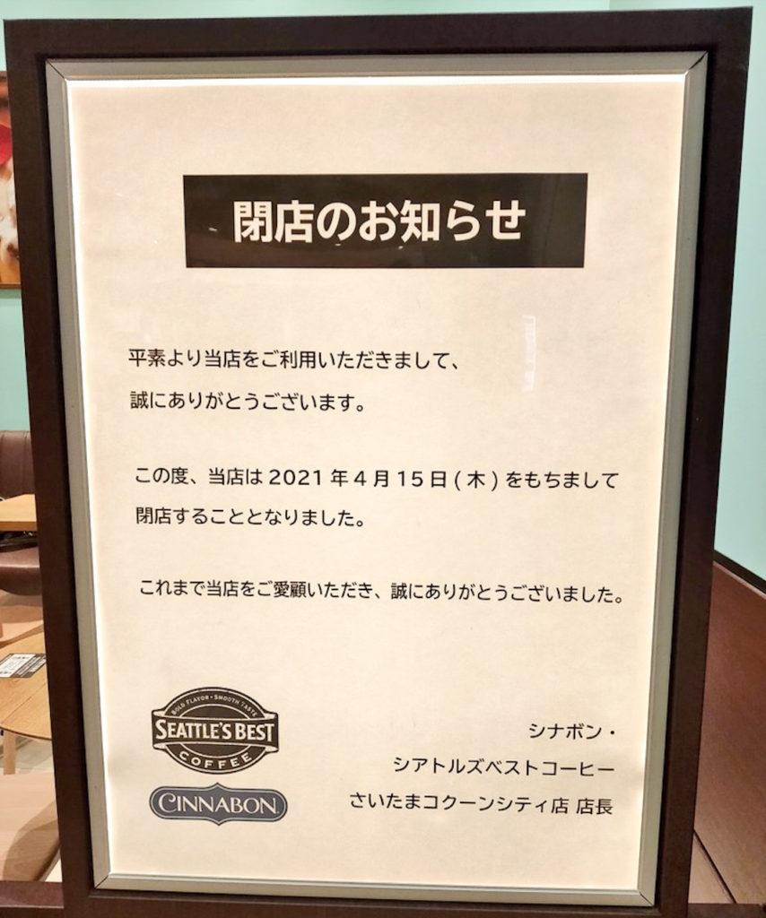 【閉店】シナボン さいたまコクーン店