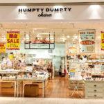 【閉店】「HUMPTY DUMPTY charm(ハンプティーダンプティー チャーム)さいたま新都心店」2021年4月27日(火)に閉店