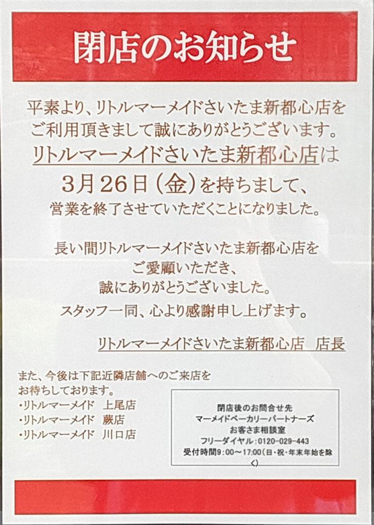 【閉店】リトルマーメイド JRさいたま新都心ビル店