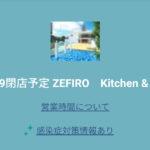 【閉店】大宮のヨットハーバー「ゼフィーロ(ZEFIRO Kitchen&Bar)」・「ピッコロカフェ(Piccolo Caffe del porto)」2021年5月19日(水)閉店予定