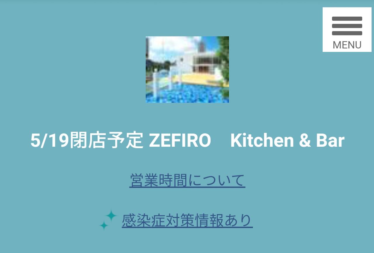 【閉店】「ZEFIRO(ゼフィーロ)」「Piccolo(ピッコロ)」