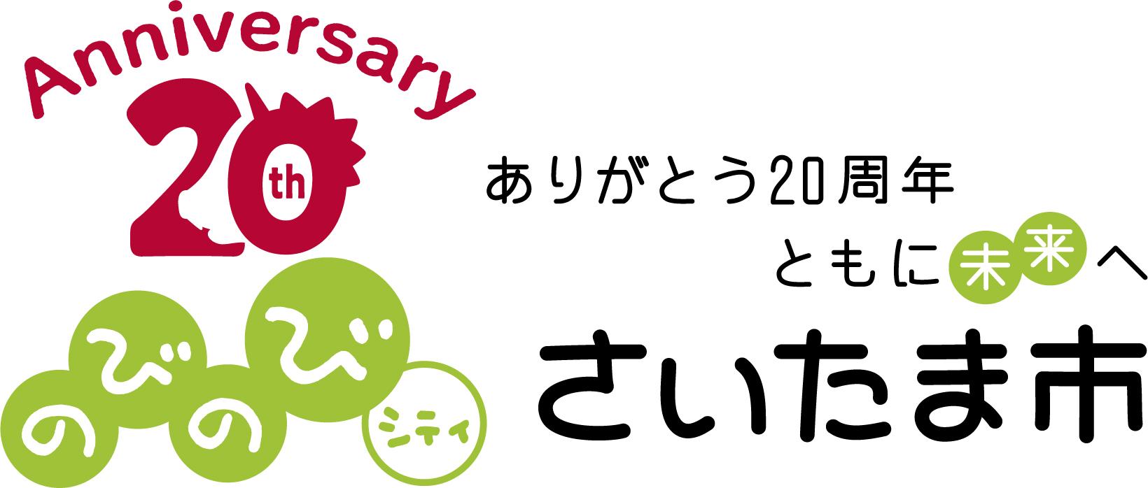 【5月1日は「さいたま市民の日」】使用料が無料になる施設一覧/さいたま市誕生20周年記念フェアも開催