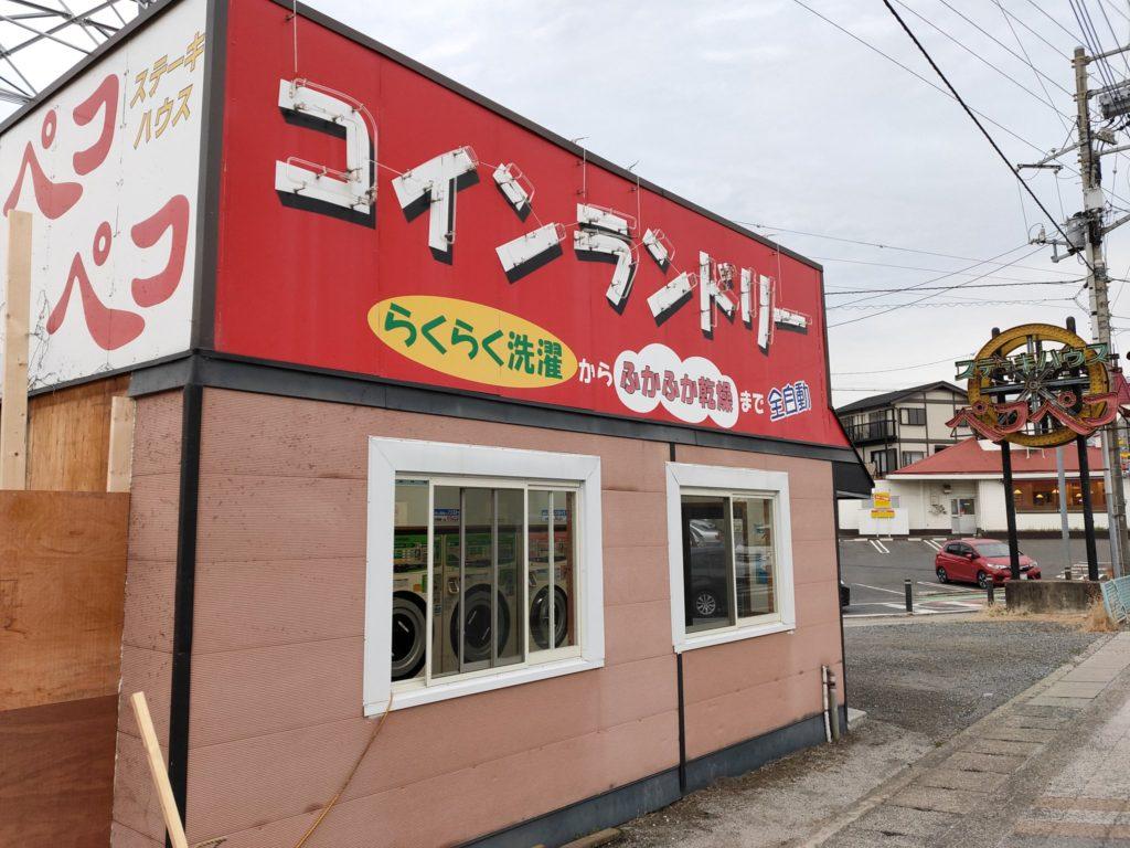 【閉店】「ステーキハウス ペコペコ 大宮店」