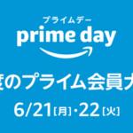 【Amazonプライムデー】セール前にやっておきたい8つのことと注目商品
