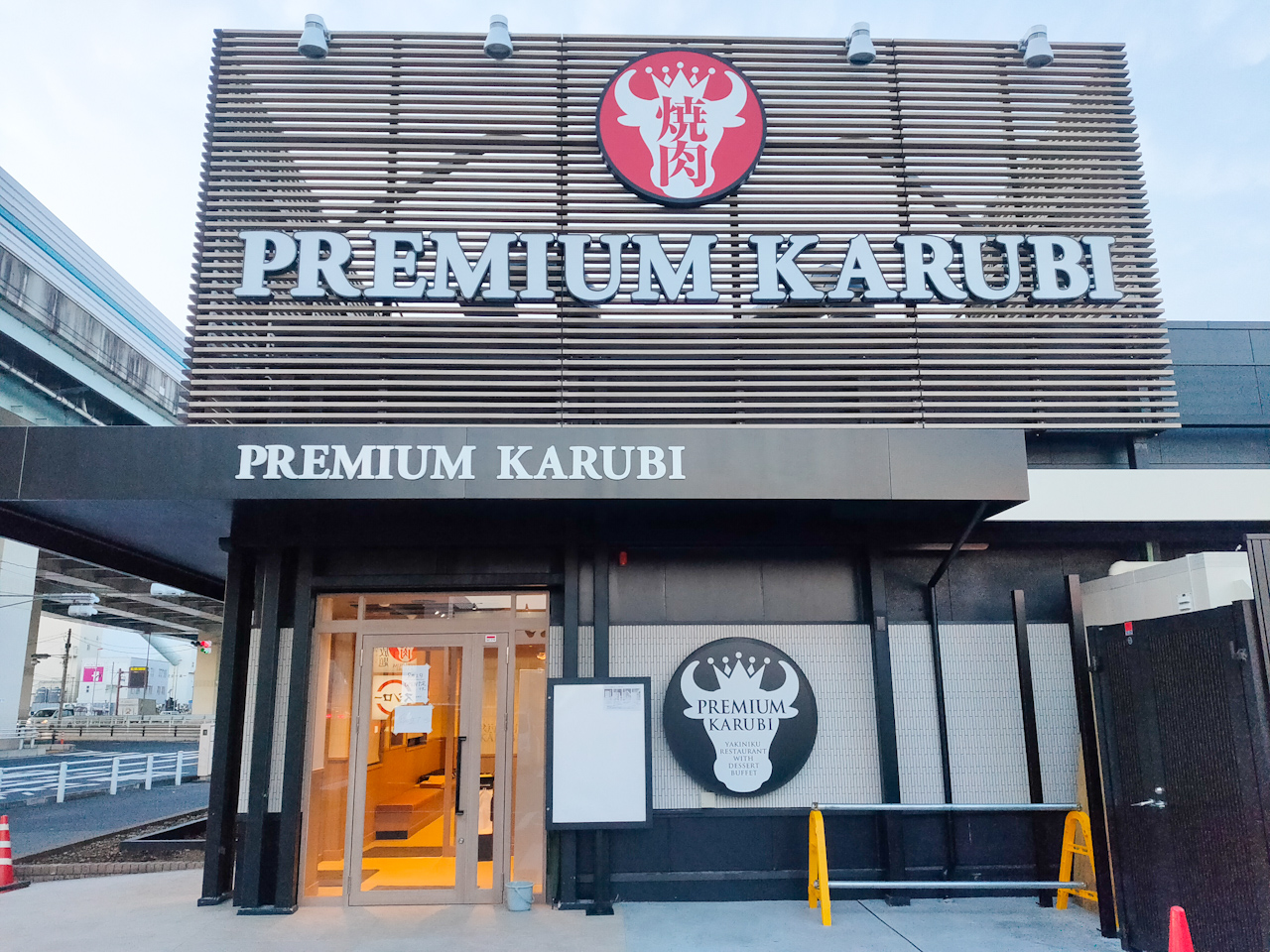 プレミアムカルビ(PREMIUM KARUBI)与野店