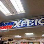 【2021年8月22日(日)閉店】「スーパースポーツゼビオ さいたま新都心コクーンシティ店」