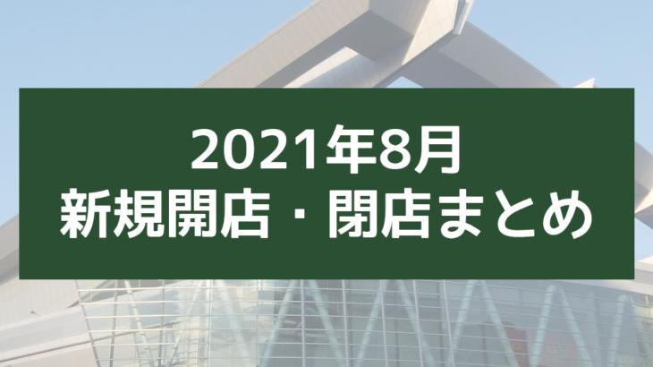 【開店・閉店まとめ】2021年8月に新規オープン・閉店するお店情報まとめ(さいたま新都心/さいたま市)