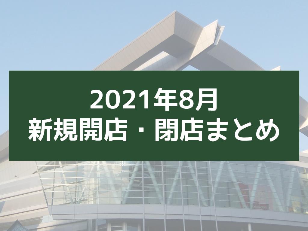 2021年8月の新規開店・閉店まとめ