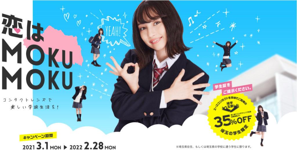 エースコンタクト 埼玉の学生限定35%OFFキャンペーン