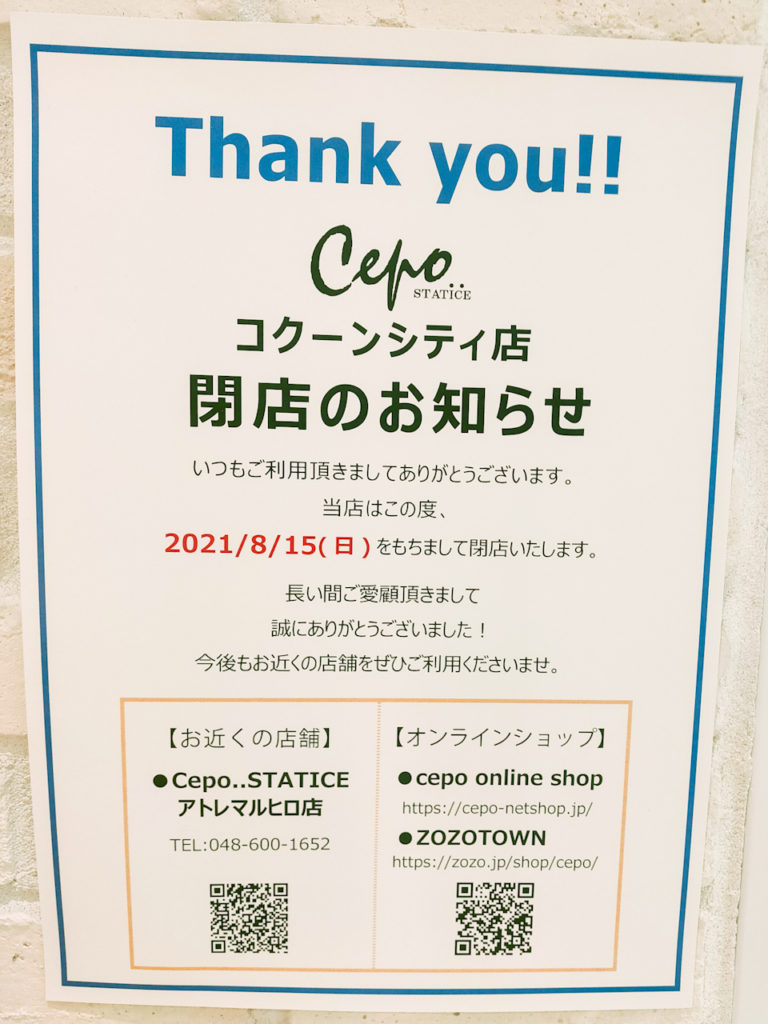 【閉店】Cepo..STATICE コクーンシティ店
