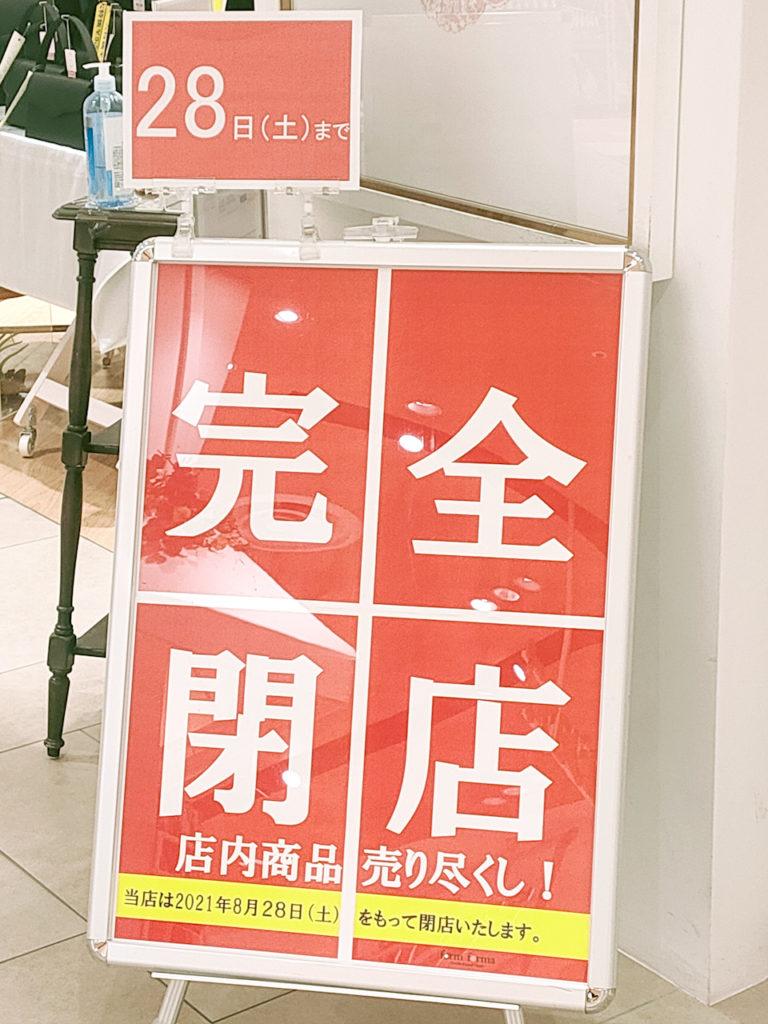 【2021年8月28日(土)閉店】form forma コクーンシティ店