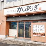 【2021年3月閉店】「ゴーストレストラン さいたま新都心店」