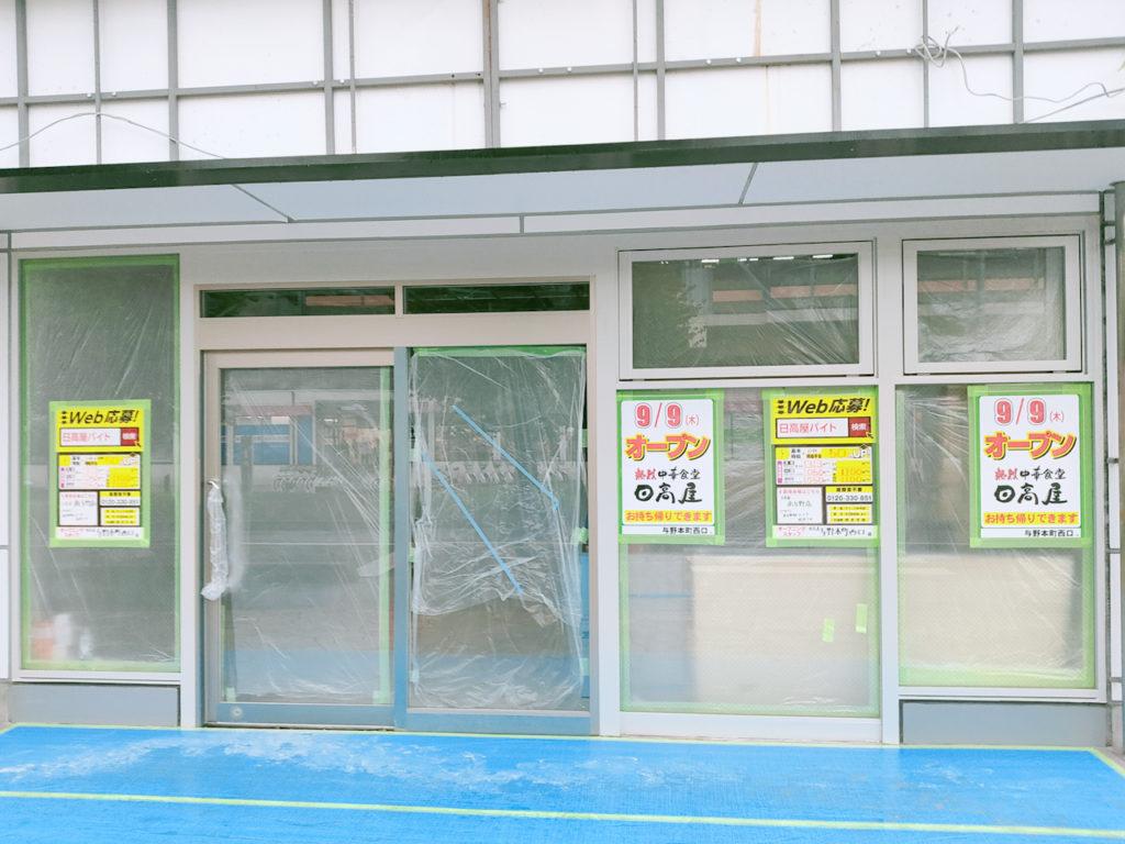 【2021年9月9日(木)開店】「日高屋 与野本町西口店」