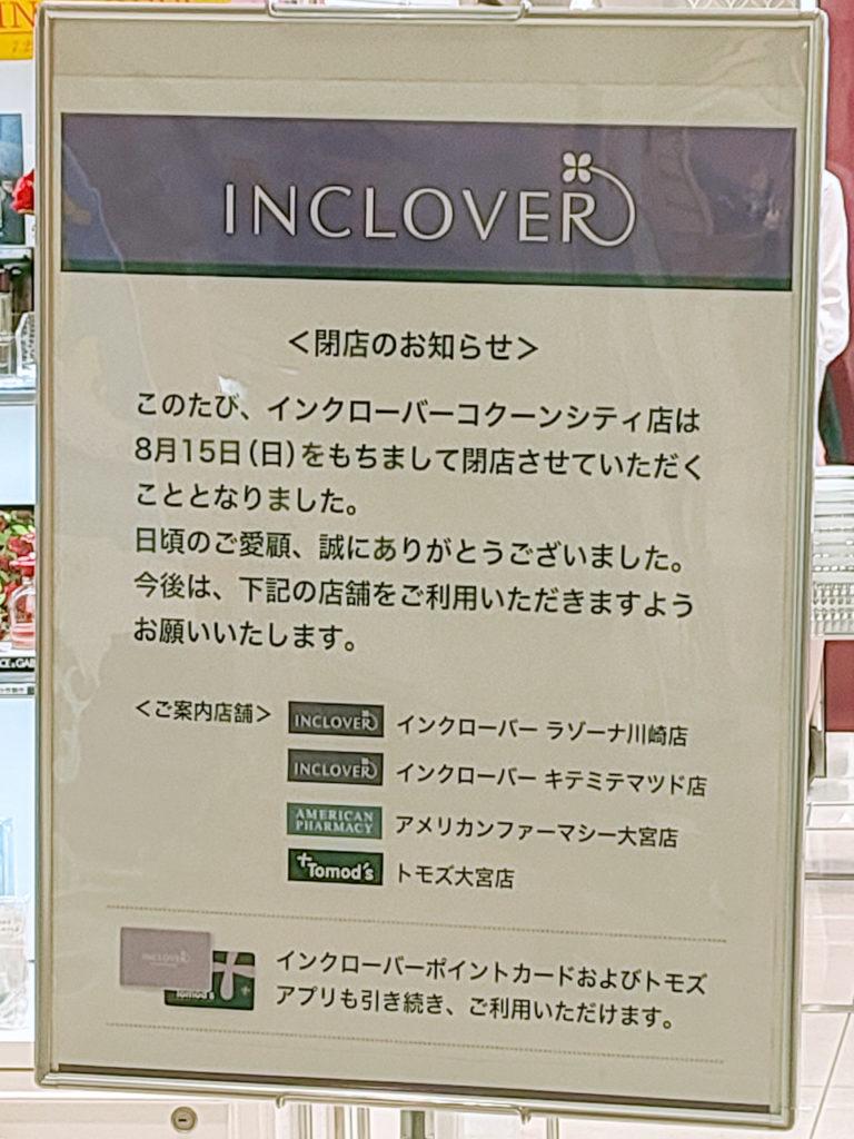 【閉店】INCLOVER コクーンシティ店