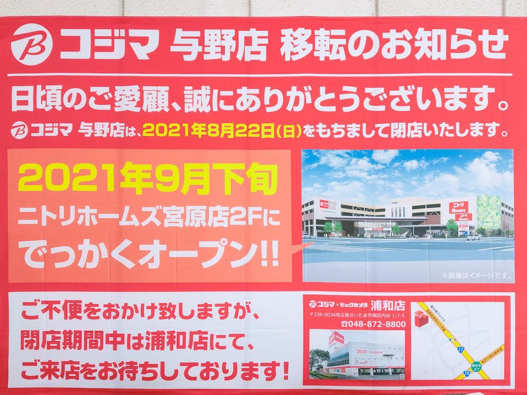 【2021年8月22日(日)閉店】コジマ与野店