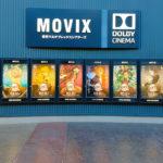 【MOVIXさいたま10連ポスター】『劇場版「鬼滅の刃」 無限列車編』(2021年10月16日公開)