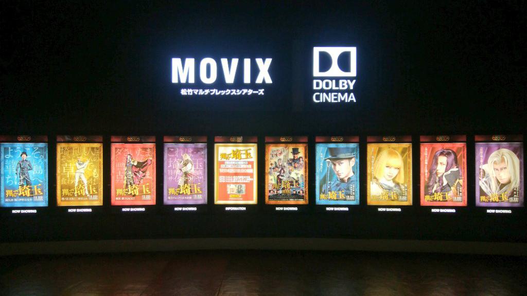 MOVIXさいたま10連ポスター『翔んで埼玉』