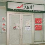 【2021年7月25日閉店】靴修理の「Riat!(リアット)コクーンシティ店」