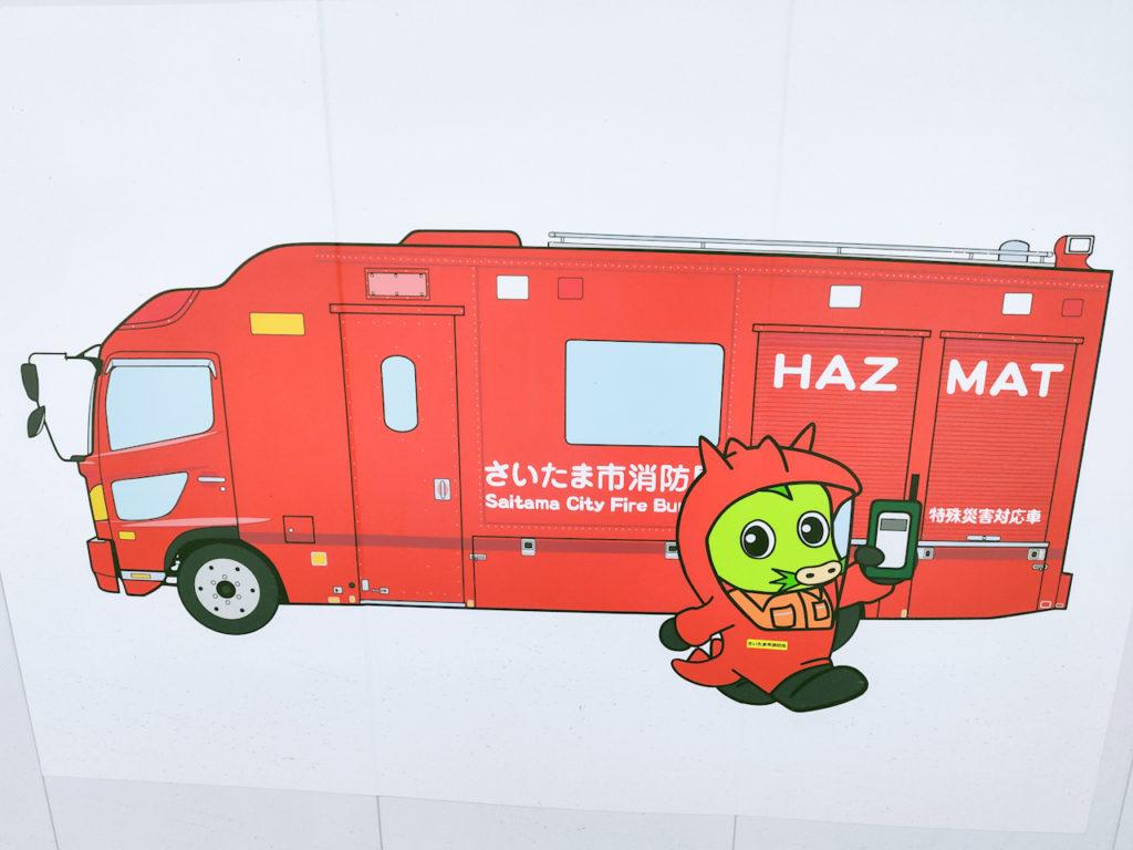 さいたま市 中央消防署 移転