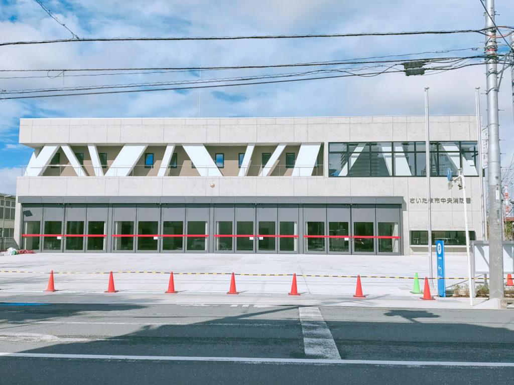 さいたま市 新中央消防署