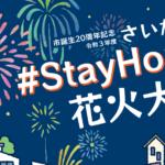 【さいたま市花火大会】2021年は8月28日(土)にテレ玉・YouTubeで開催 打ち上げ日時・場所は非公開