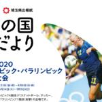 【梨5kgなどが合計67名に当たる】埼玉県広報誌『彩の国だより』2021年8月号