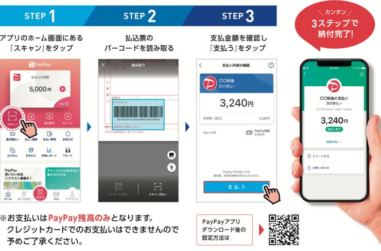 PayPayで埼玉県の県税を支払う方法