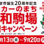 """""""赤いもの""""を身につけて浦和駒場のお店を盛り上げよう「サッカーのまち 浦和駒場応援キャンペーン」が実施"""