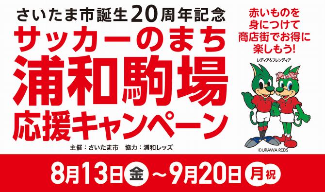 さいたま市誕生20周年記念 サッカーのまち 浦和駒場 応援キャンペーン