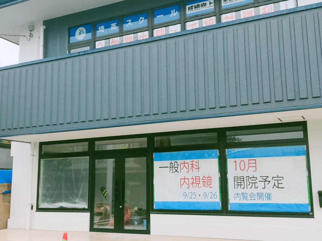 【2021年10月1日(金)開業】内科・内視鏡内科「北与野しのはら医院」