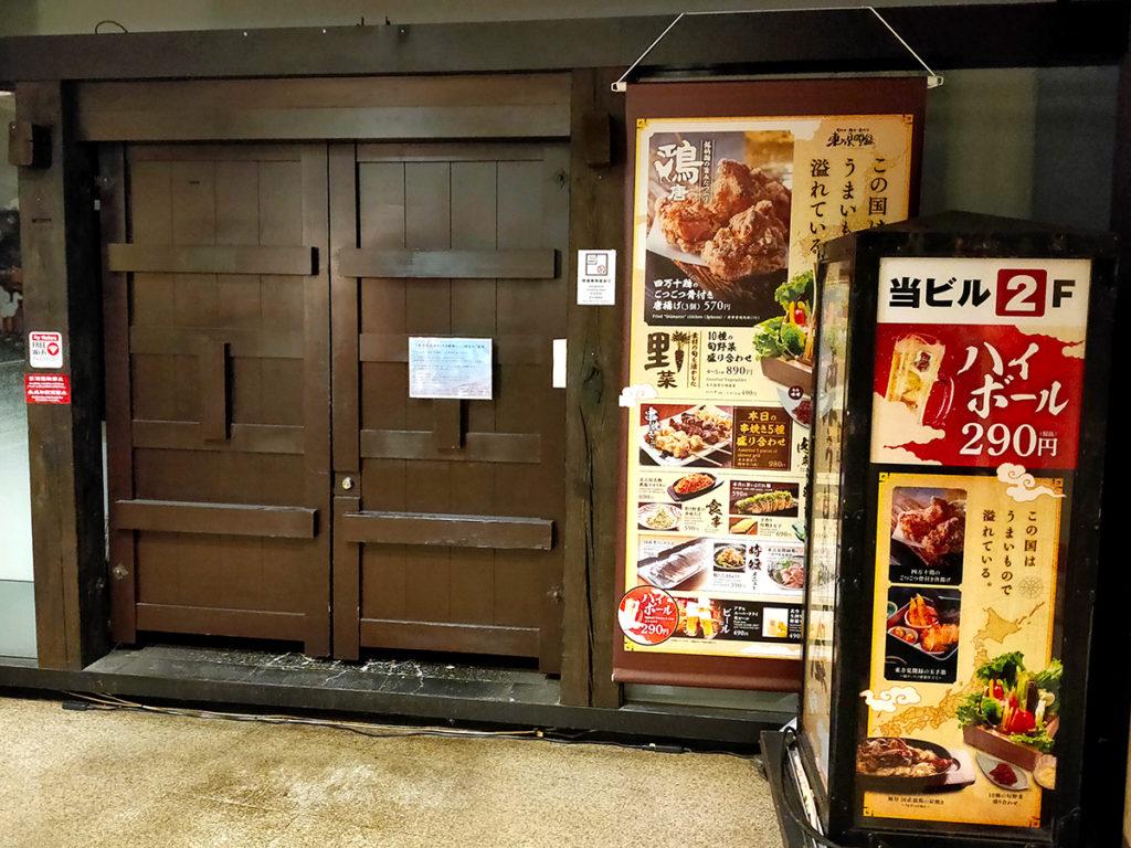 【2020年8月7日(金)閉店】東方見聞録 さいたま新都心店