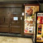 【2020年8月7日(金)閉店】「東方見聞録 さいたま新都心店」