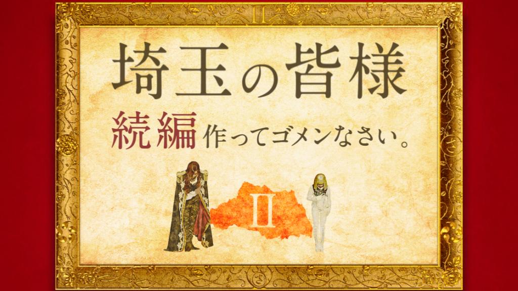 映画『翔んで埼玉』続編制作決定