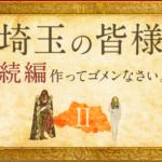 映画『翔んで埼玉』続編の制作が決定 主演のGACKTさん・二階堂ふみさんも続投