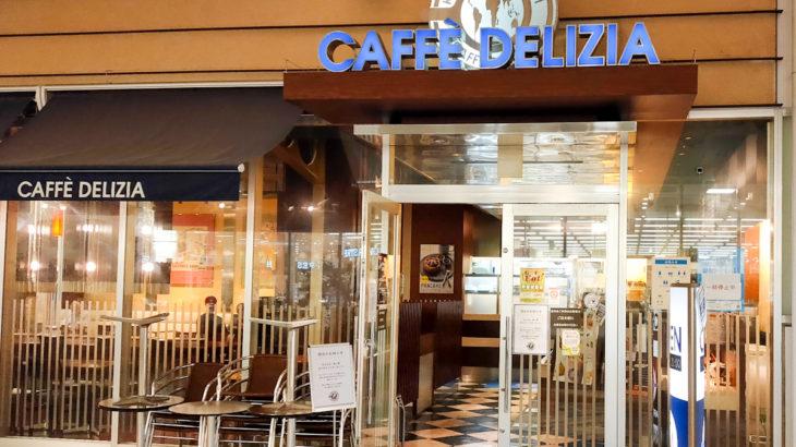 【2021年9月30日(木)閉店】カルディのカフェ「カフェデリツィア さいたま新都心店」が閉店 カルディが拡張へ