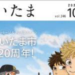 【市報さいたま】2021年10月号の表紙は『おおきく振りかぶって』のひぐちアサ先生の描き下ろしイラスト