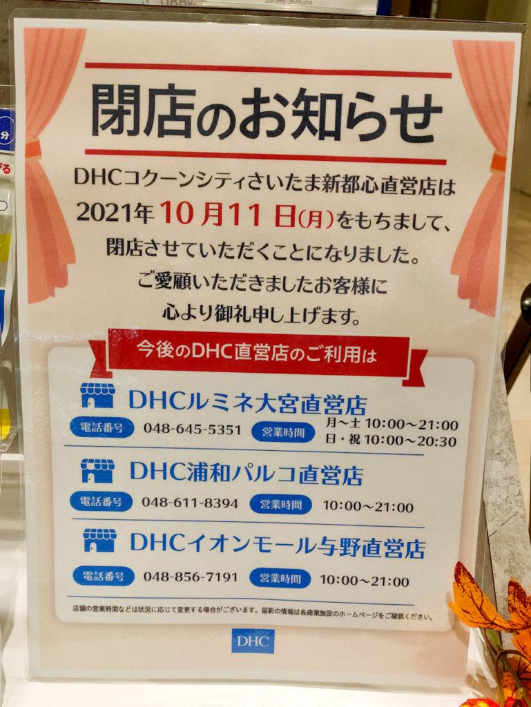 【2021年10月11日(月)閉店】DHC コクーンシティさいたま新都心直営店