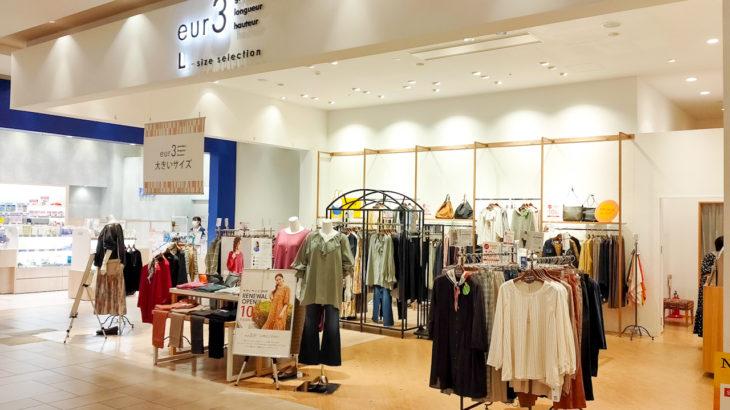 【2021年9月5日(日)新装開店】大きいサイズのレディースファッション「eur3 エウルキューブ コクーン新都心店」がコクーン2の2階に移転完了