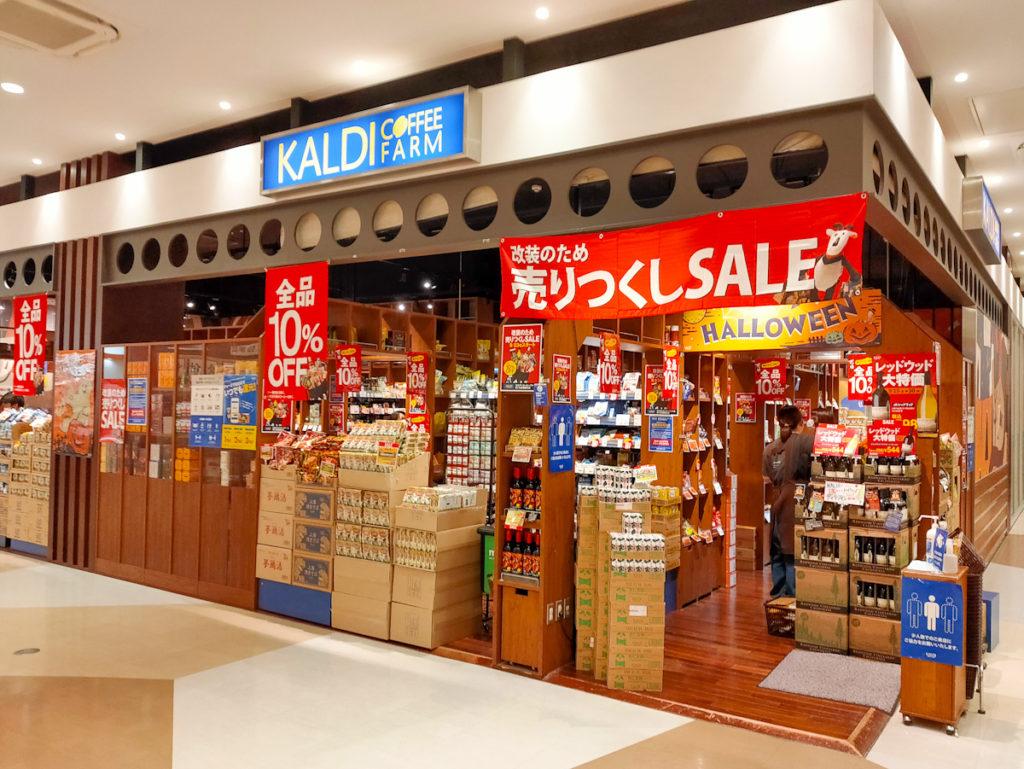 【2021年11月下旬リニューアルオープン】「カルディ さいたま新都心店」