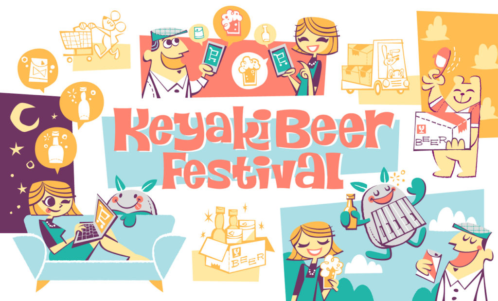 けやきひろば 秋のビール祭り オンラインショップ