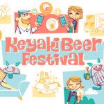 【けやきひろば 秋のビール祭り】2021年秋はオンラインで開催 2021年11月14日(日)まで