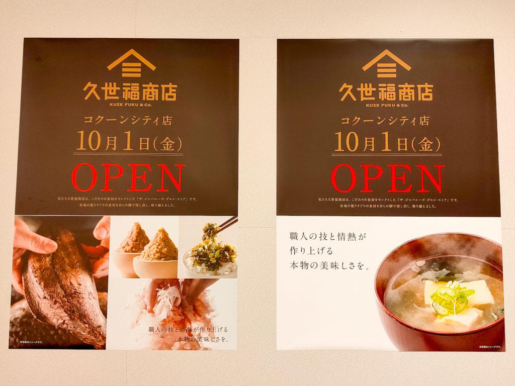 【2021年10月1日(金)オープン】久世福商店