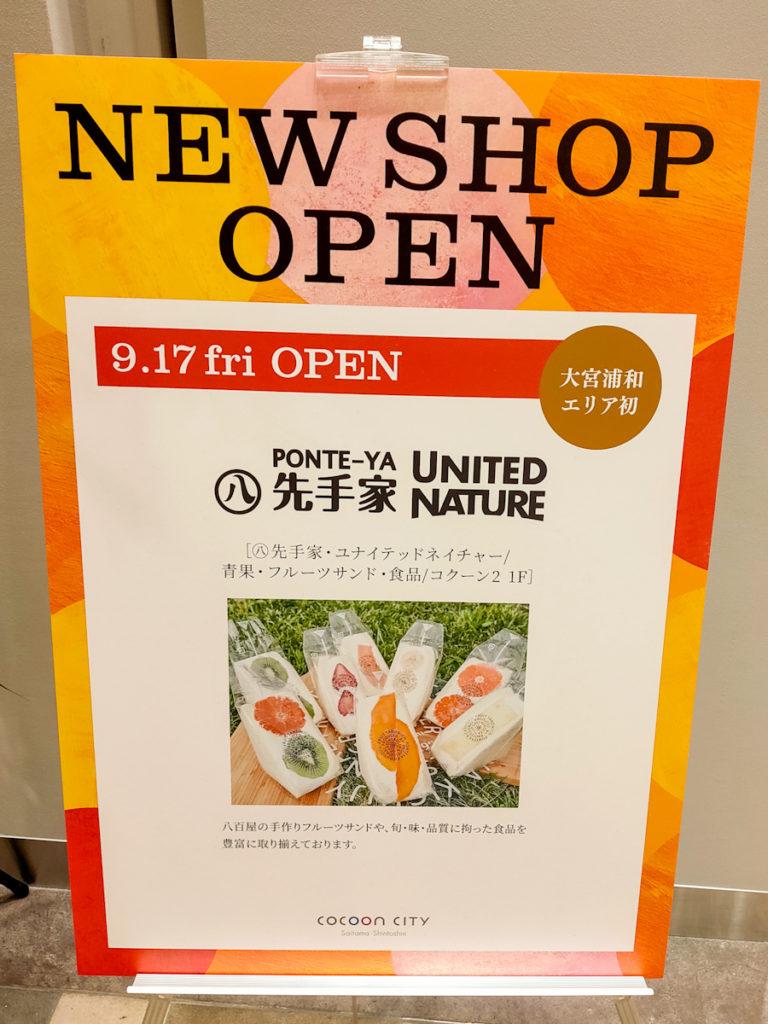 【2021年9月17日(金)オープン】㊇先手家・ユナイテッドネイチャー