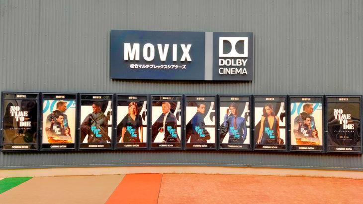 【MOVIXさいたま10連ポスター】「007/ノー・タイム・トゥ・ダイ」(2021年10月1日(金)公開)