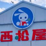 【2021年10月下旬オープン】「西松屋 さいたま新都心駅前店(仮称)」がコクーンシティ内に開店