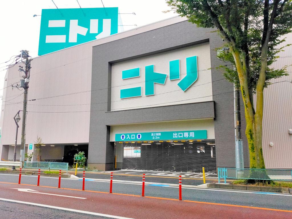 【2021年9月22日(水)開店】「ニトリ埼大通り南与野店」オープン