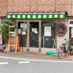 【2021年9月30日(木)閉店】そごう大宮店裏の老舗カフェ「大宮コーヒーロースターズ」が閉店