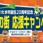 【大宮アルディージャのユニフォームも当たる】「さいたま市誕生20周年記念 大宮の街 応援キャンペーン」が2021年12月5日(日)まで開催