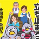 【2021年10月1日施行】埼玉県内で「エスカレーターでは立ち止まる」全国初の条例が施行