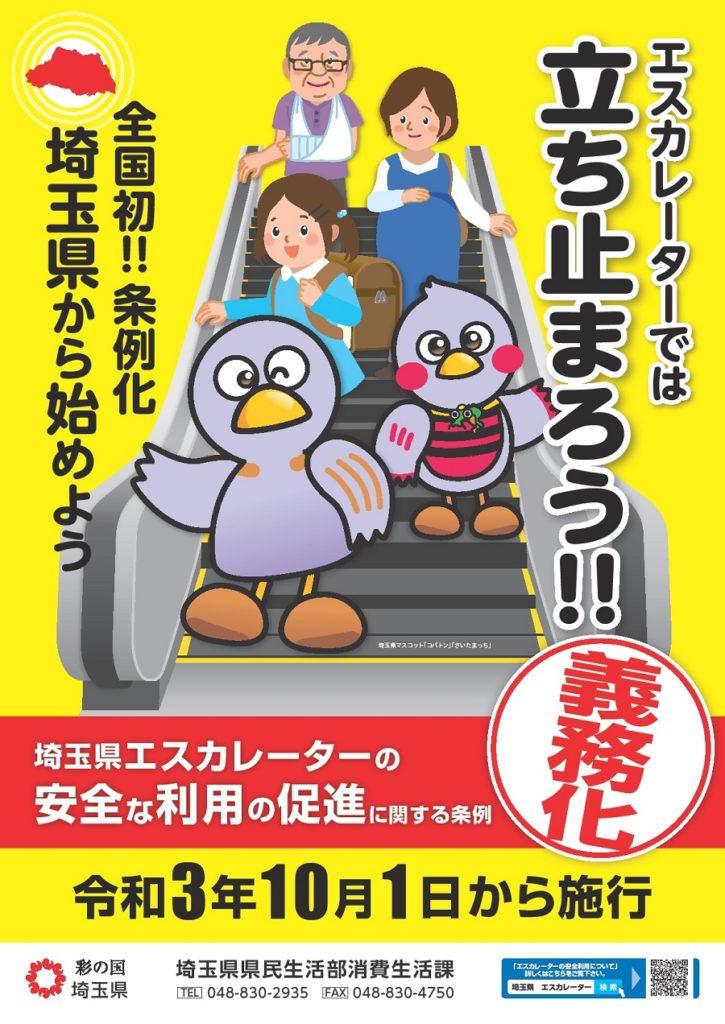 「埼玉県エスカレーターの安全な利用の促進に関する条例」